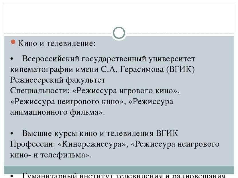 Кино и телевидение: • Всероссийский государственный университет кинематогр...