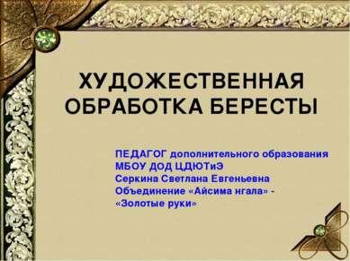 ХУДОЖЕСТВЕННАЯ ОБРАБОТКА БЕРЕСТЫ ПЕДАГОГ дополнительного образования МБОУ ДОД...