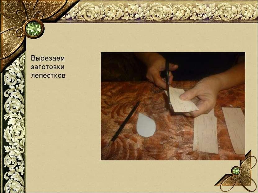 Вырезаем заготовки лепестков