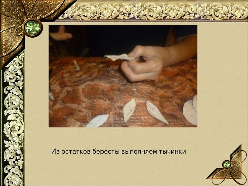 Из остатков бересты выполняем тычинки
