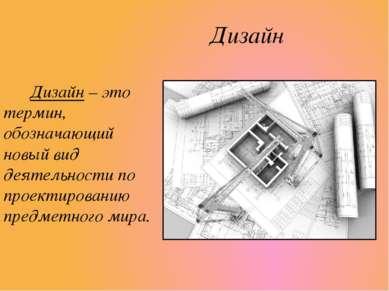 Дизайн Дизайн – это термин, обозначающий новый вид деятельности по проектиров...