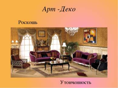 Арт -Деко Роскошь Утонченность