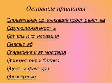 Основные принципы ▪ правильная организация пространства ▪ функциональность ▪ ...