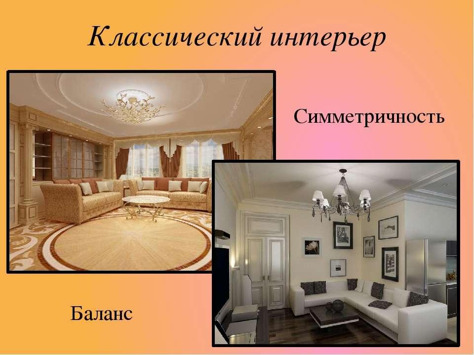 Классический интерьер Симметричность Баланс