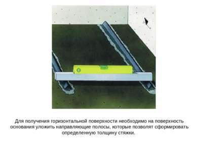 Для получения горизонтальной поверхности необходимо на поверхность основания ...
