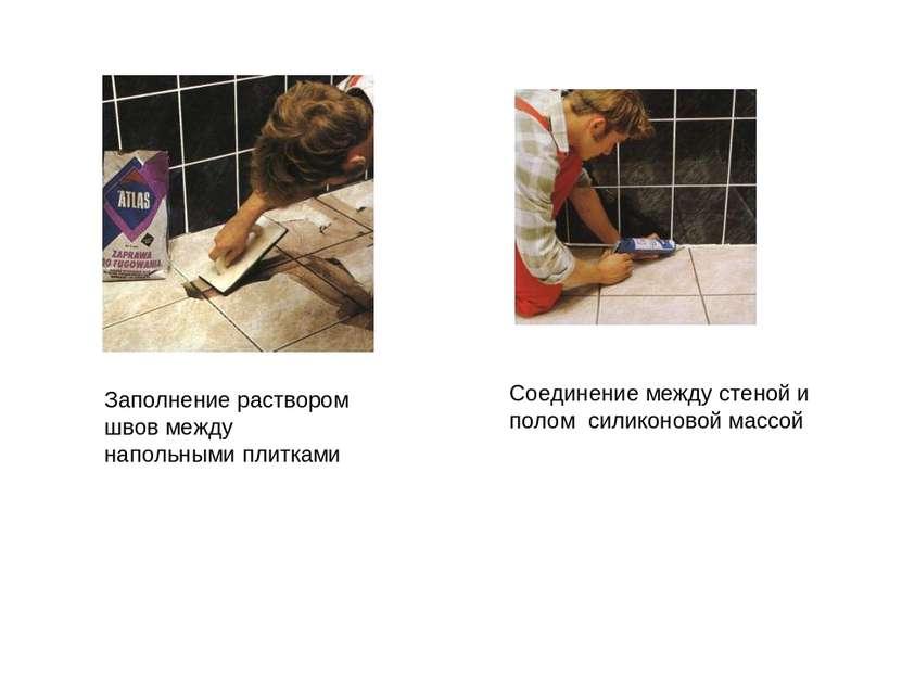 Заполнение раствором швов между напольными плитками Соединение между стеной и...