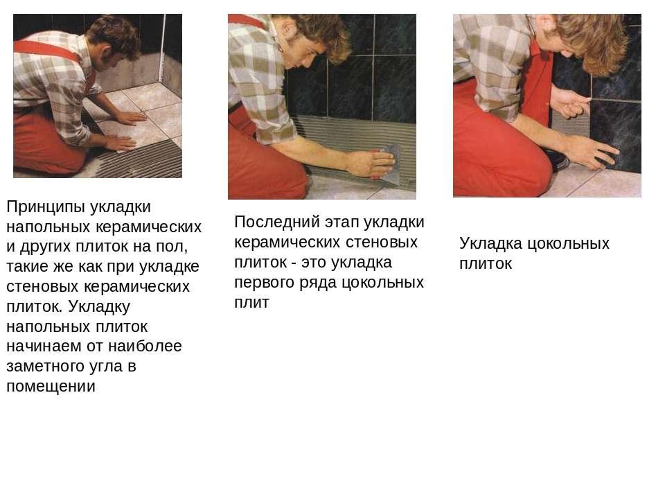 Принципы укладки напольных керамических и других плиток на пол, такие же как ...