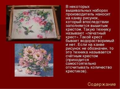 В некоторых вышивальных наборах производитель наносит на канву рисунок, котор...