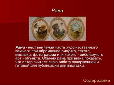 Рама Рама - неотъемлемая часть художественного замысла при обрамление рисунка...