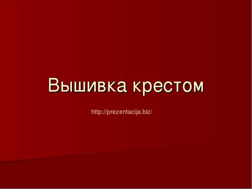 Вышивка крестом http://prezentacija.biz/