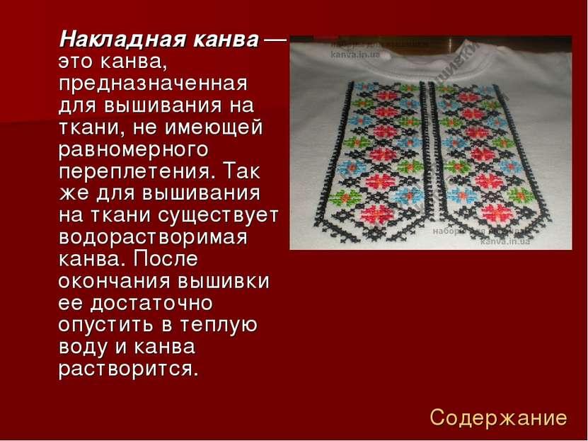 Накладная канва— это канва, предназначенная для вышивания на ткани, не имеющ...