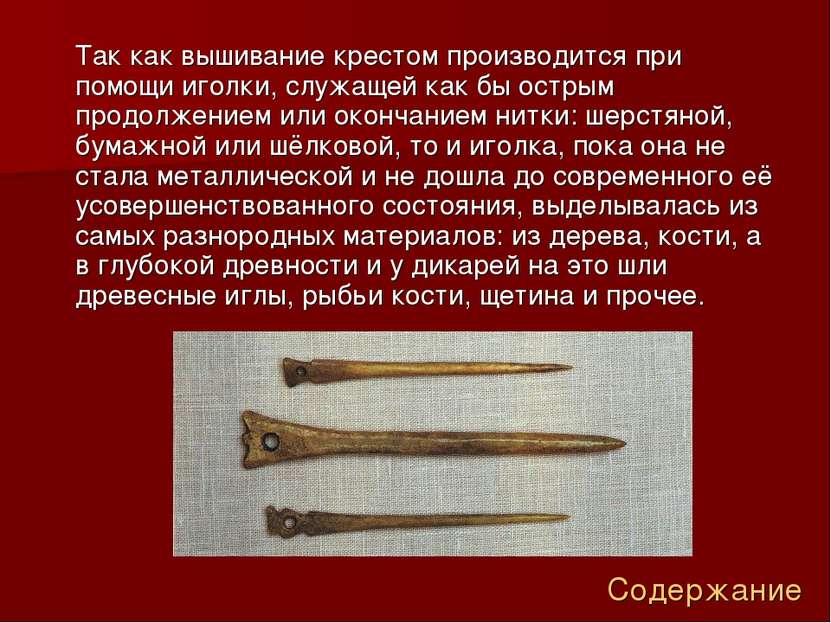 Так как вышивание крестом производится при помощи иголки, служащей как бы ост...