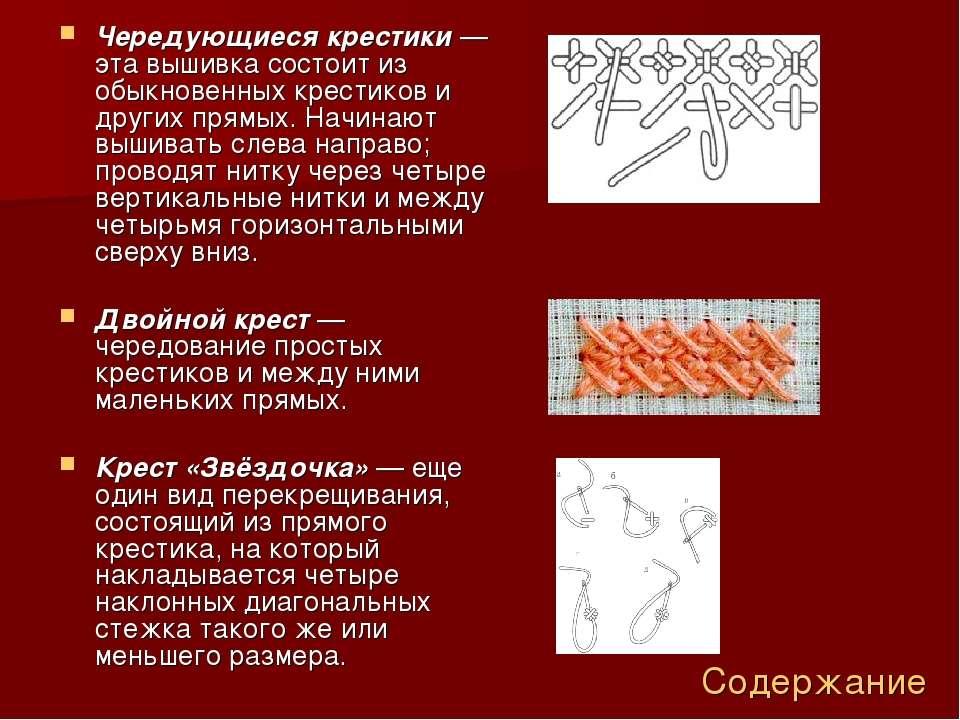 Чередующиеся крестики— эта вышивка состоит из обыкновенных крестиков и други...