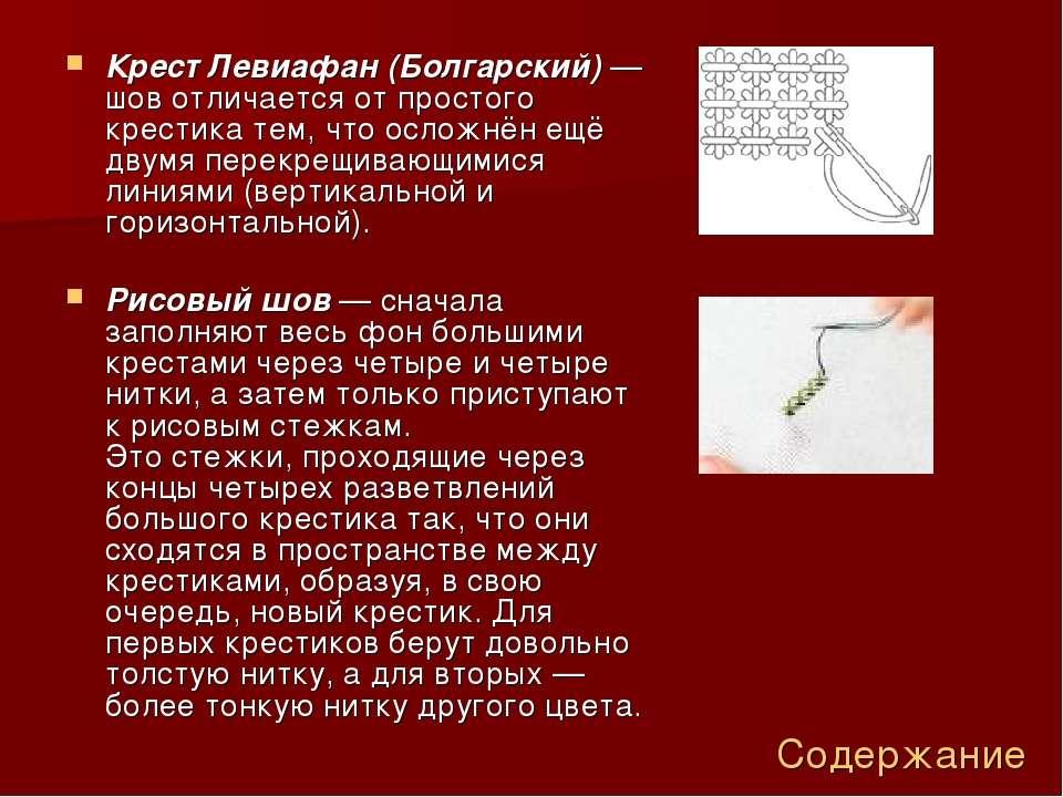 Крест Левиафан (Болгарский)— шов отличается от простого крестика тем, что ос...