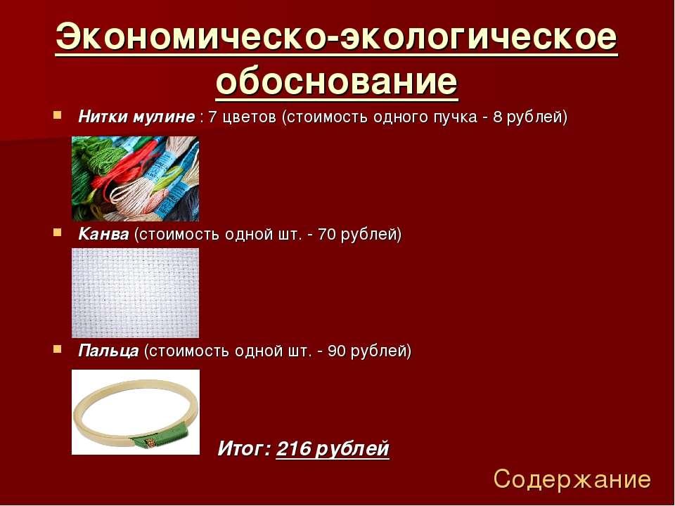 Нитки мулине : 7 цветов(стоимость одного пучка - 8 рублей) Канва (стоимость ...