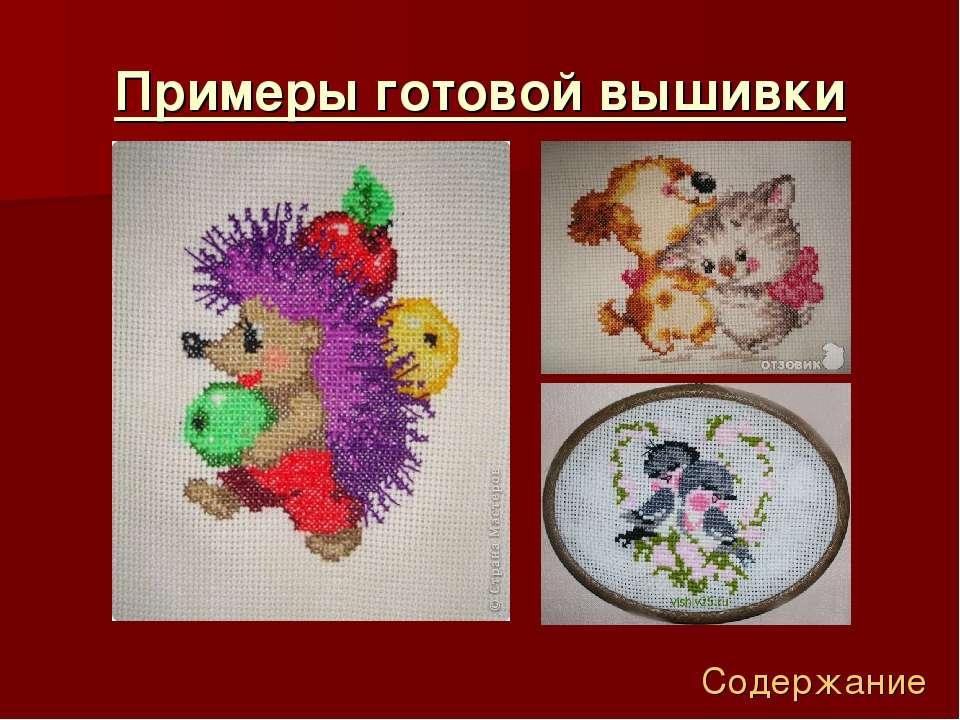 Примеры готовой вышивки Содержание
