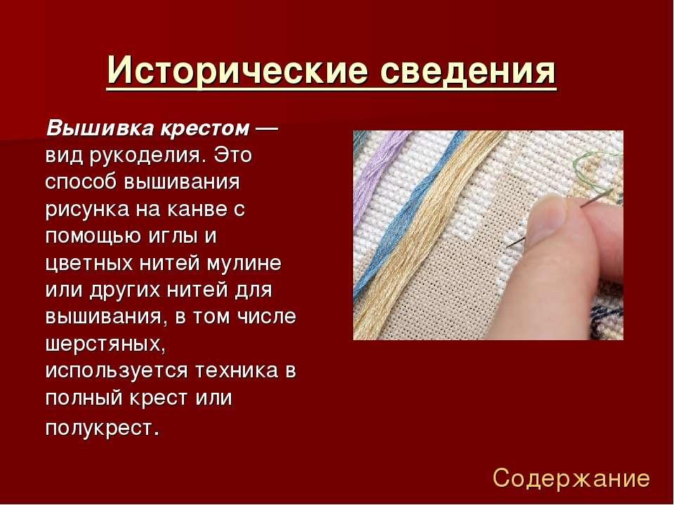 Вышивка крестом — вид рукоделия. Это способ вышивания рисунка на канве с помо...