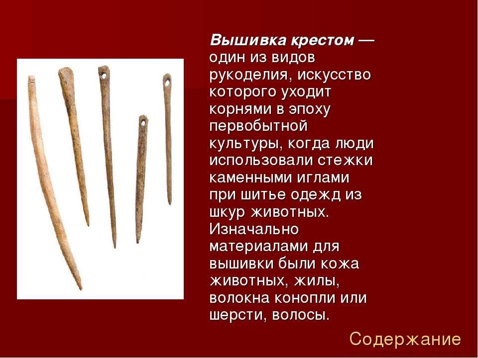 Вышивка крестом — один из видов рукоделия, искусство которого уходит корнями ...