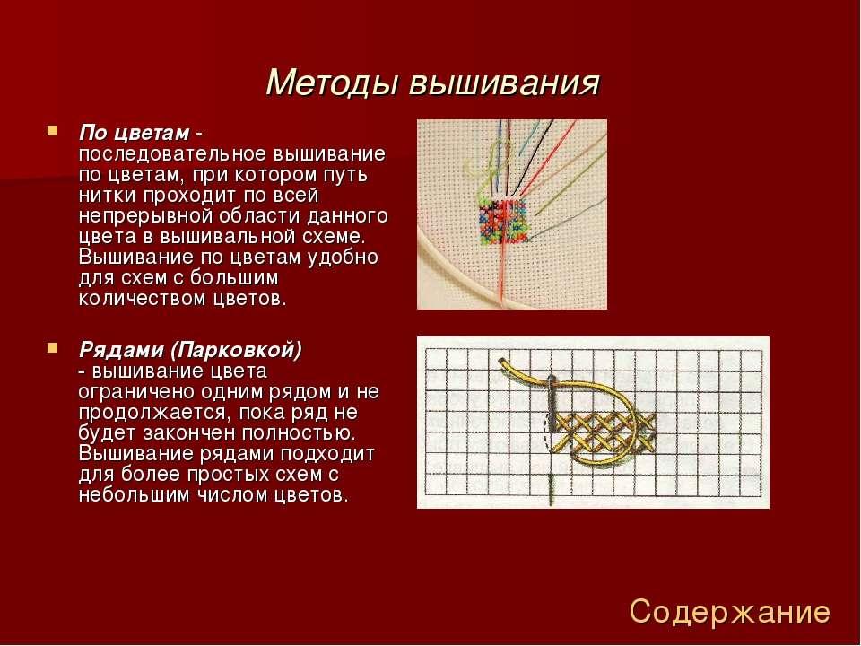 Методы вышивания По цветам- последовательное вышивание по цветам, при которо...