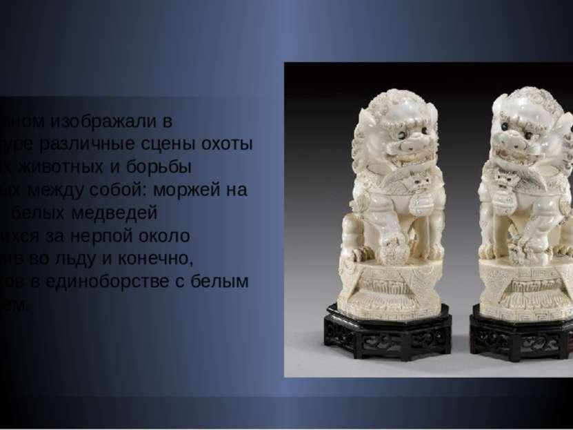 В основном изображали в скульптуре различные сцены охоты на диких животных и ...