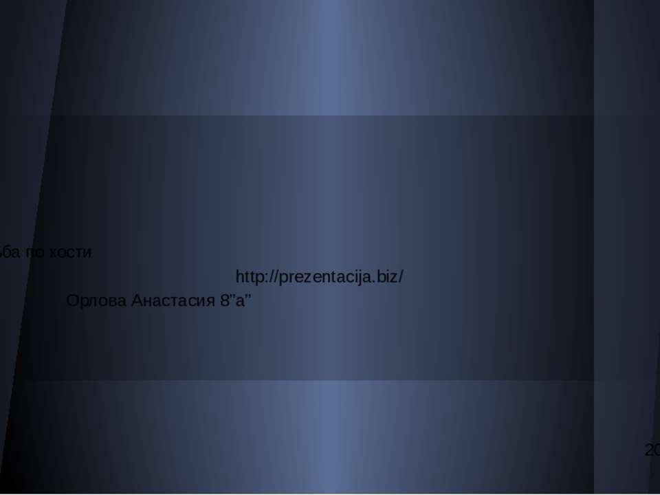 """Резьба по кости Орлова Анастасия 8""""а"""" 2014 год н.э. http://prezentacija.biz/"""