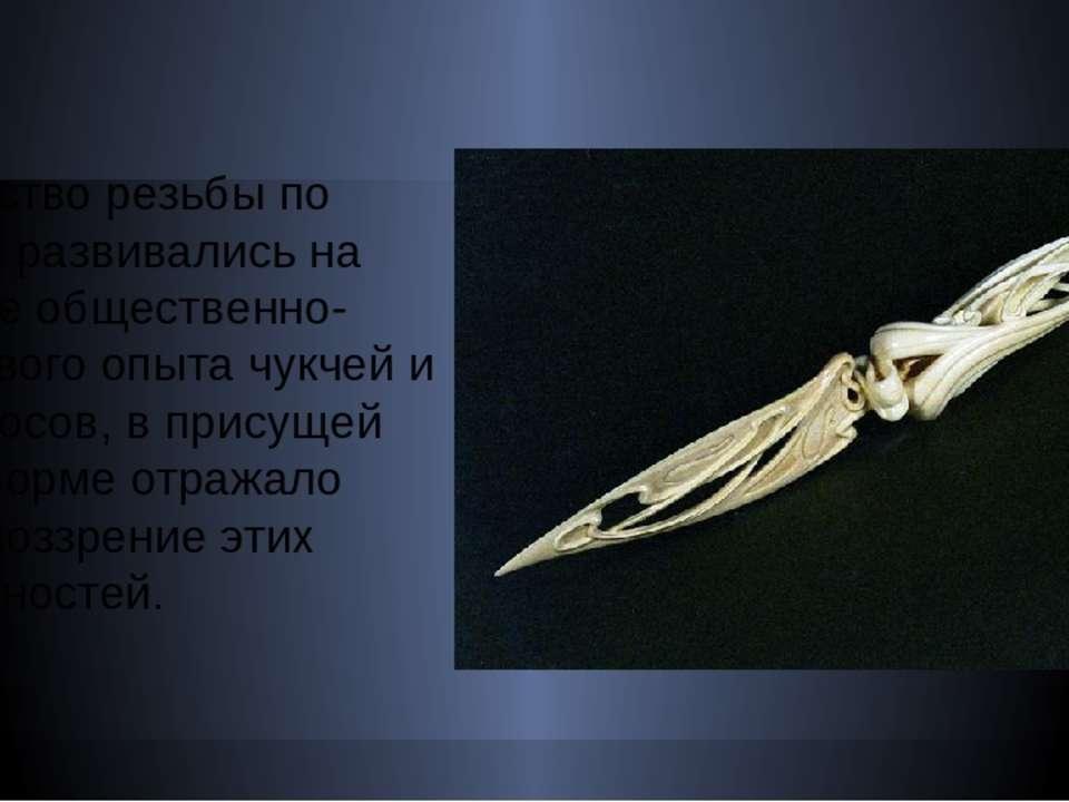 Искусство резьбы по кости, развивались на основе общественно-трудового опыта ...