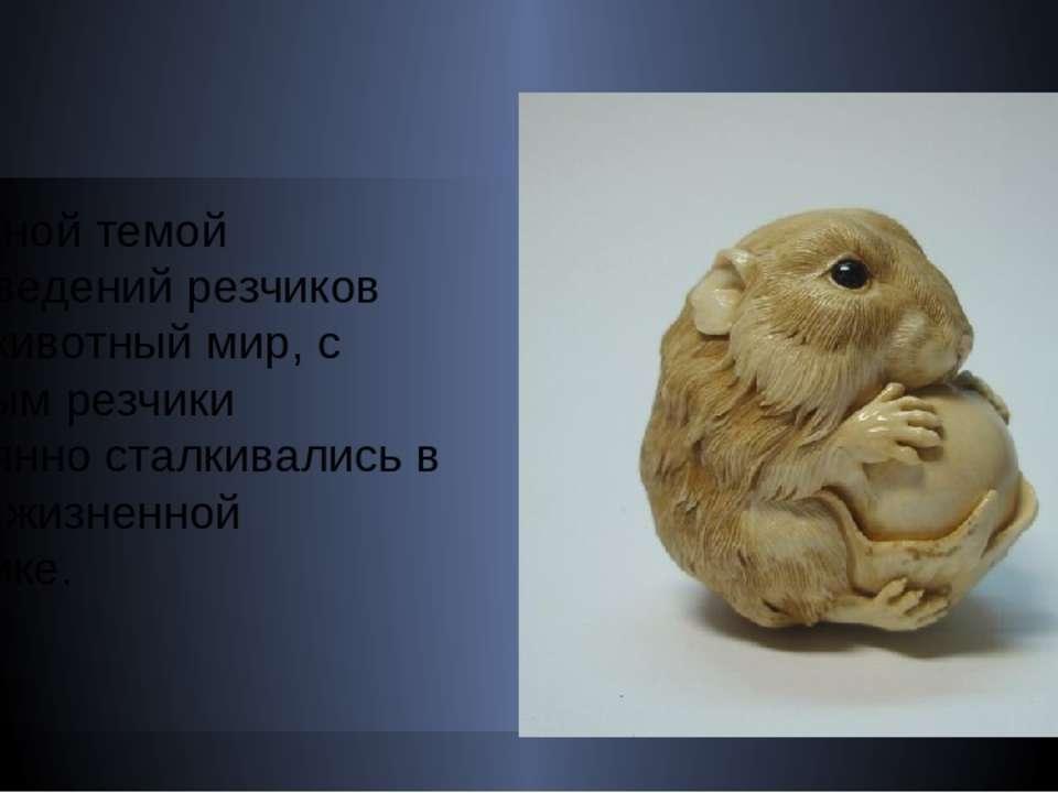 Основной темой произведений резчиков стал животный мир, с которым резчики пос...