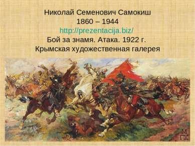 Николай Семенович Самокиш 1860 – 1944 http://prezentacija.biz/ Бой за знамя. ...