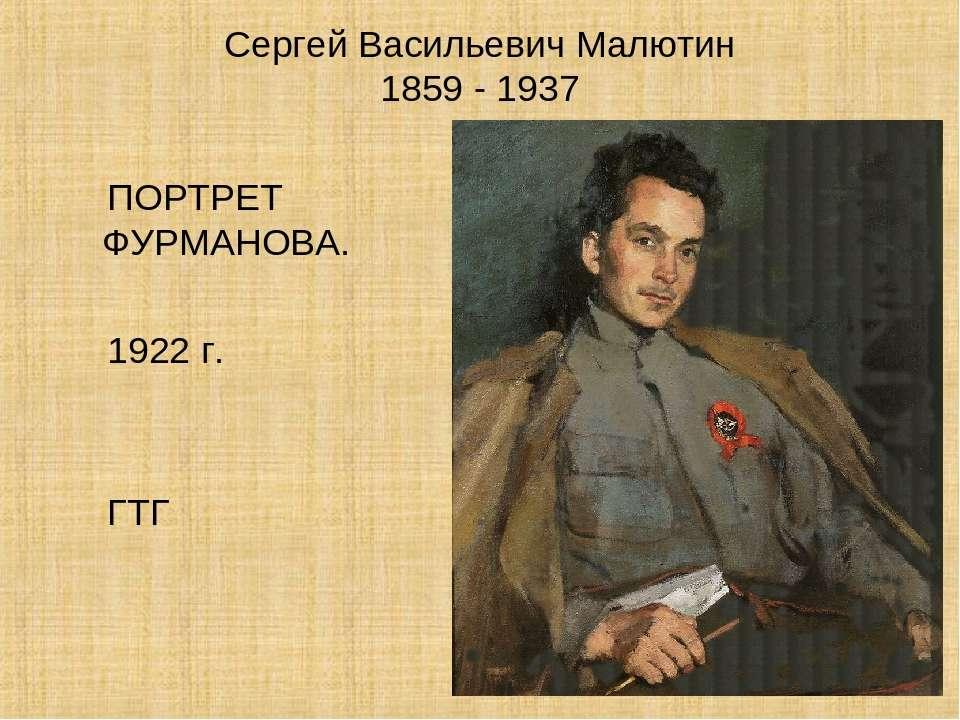 Сергей Васильевич Малютин 1859 - 1937 ПОРТРЕТ ФУРМАНОВА. 1922 г. ГТГ