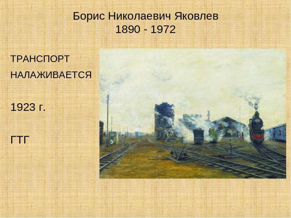 Борис Николаевич Яковлев 1890 - 1972 ТРАНСПОРТ НАЛАЖИВАЕТСЯ 1923 г. ГТГ