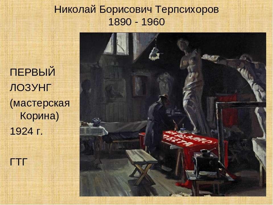 Николай Борисович Терпсихоров 1890 - 1960 ПЕРВЫЙ ЛОЗУНГ (мастерская Корина) 1...