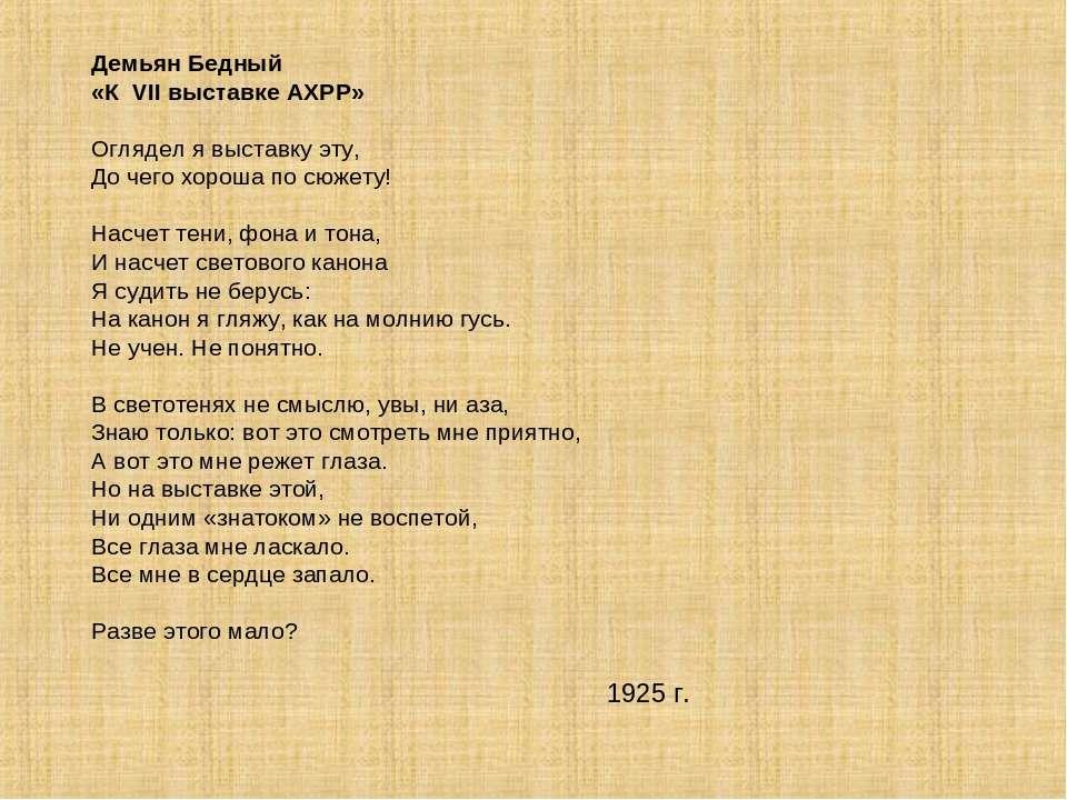 Демьян Бедный «К VII выставке АХРР» Оглядел я выставку эту, До чего хороша по...