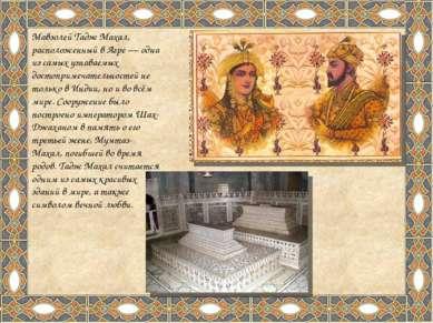 Мавзолей Тадж Махал, расположенный в Агре — одна из самых узнаваемых достопри...