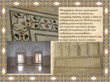 Абстрактные формы используются повсюду, особенно в постаменте, минаретах, вор...