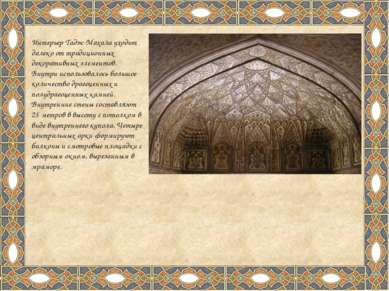 Интерьер Тадж-Махала уходит далеко от традиционных декоративных элементов. Вн...