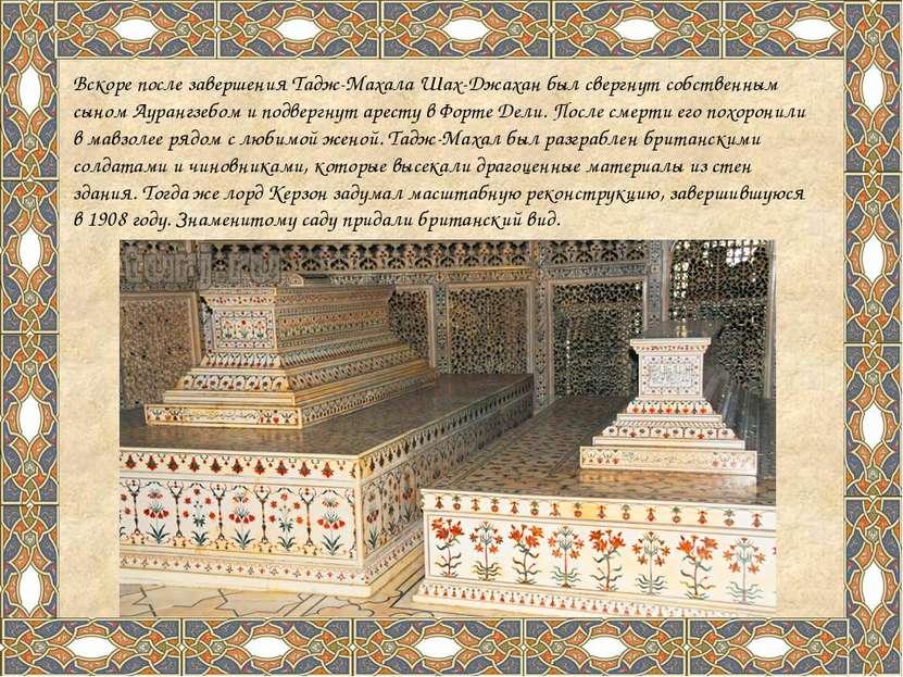 Вскоре после завершения Тадж-Махала Шах-Джахан был свергнут собственным сыном...