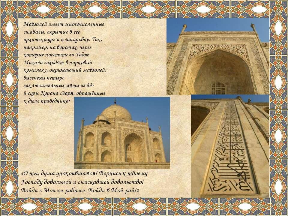 Мавзолей имеет многочисленные символы, скрытые в его архитектуре и планировке...