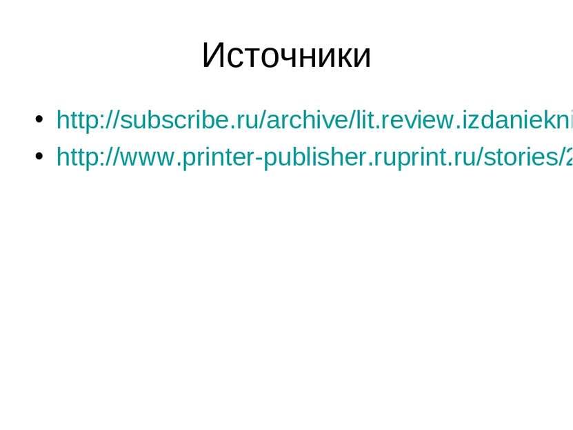 Источники http://subscribe.ru/archive/lit.review.izdanieknig/200805/12090517....
