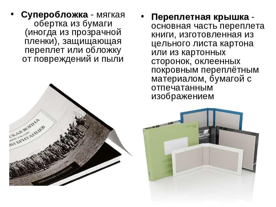 Суперобложка - мягкая обертка из бумаги (иногда из прозрачной пленки), защища...
