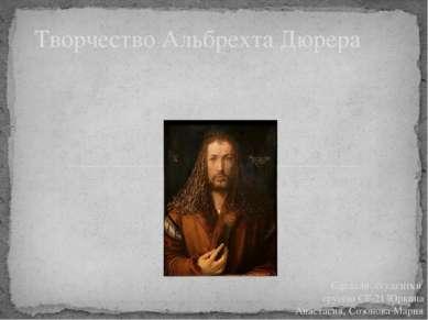 Сделали: студентки группы СР-21 Юркина Анастасия, Созонова Мария Творчество А...