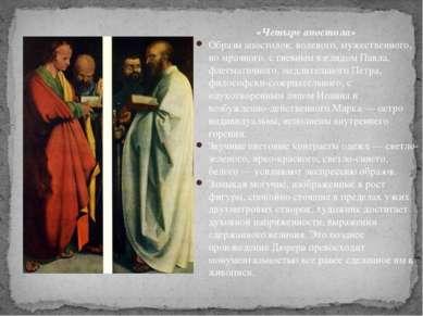 «Четыре апостола» Образы апостолов: волевого, мужественного, но мрачного, с г...