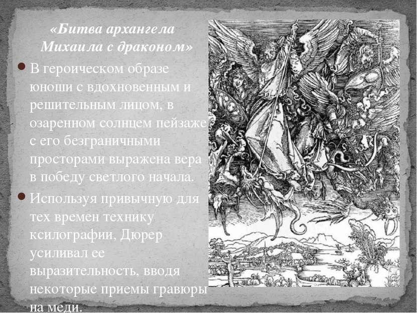 «Битва архангела Михаила с драконом» В героическом образе юноши с вдохновенны...