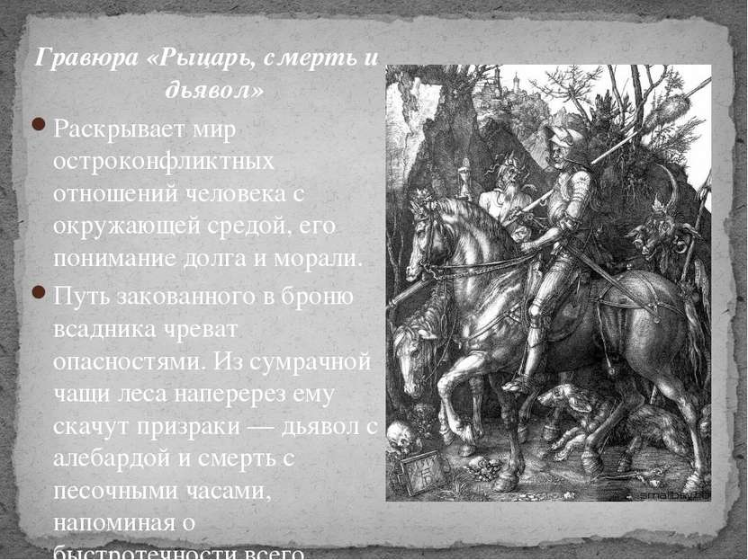 Гравюра «Рыцарь, смерть и дьявол» Раскрывает мир остроконфликтных отношений ч...