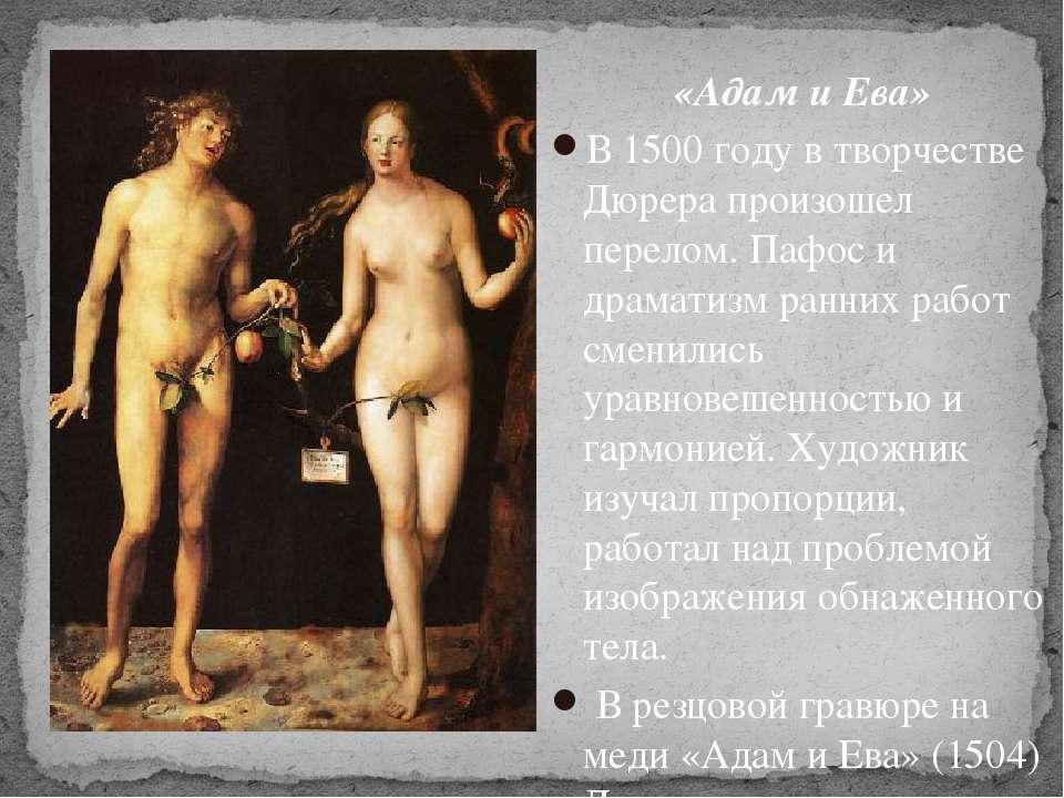 «Адам и Ева» В 1500 году в творчестве Дюрера произошел перелом. Пафос и драма...
