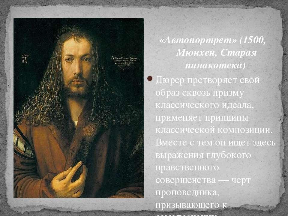«Автопортрет» (1500, Мюнхен, Старая пинакотека) Дюрер претворяет свой образ с...