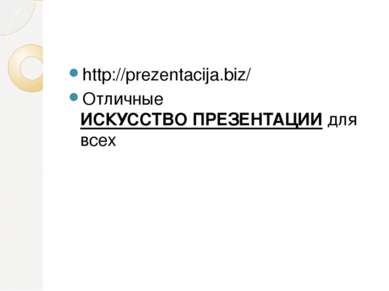 http://prezentacija.biz/ Отличные ИСКУССТВО ПРЕЗЕНТАЦИИ для всех