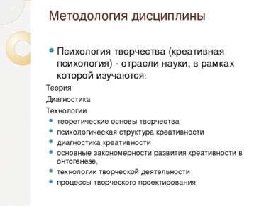 Методология дисциплины Психология творчества (креативная психология) - отрасл...