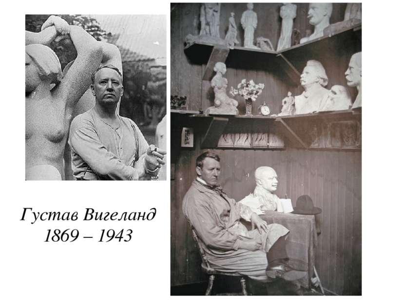 Густав Вигеланд 1869 – 1943