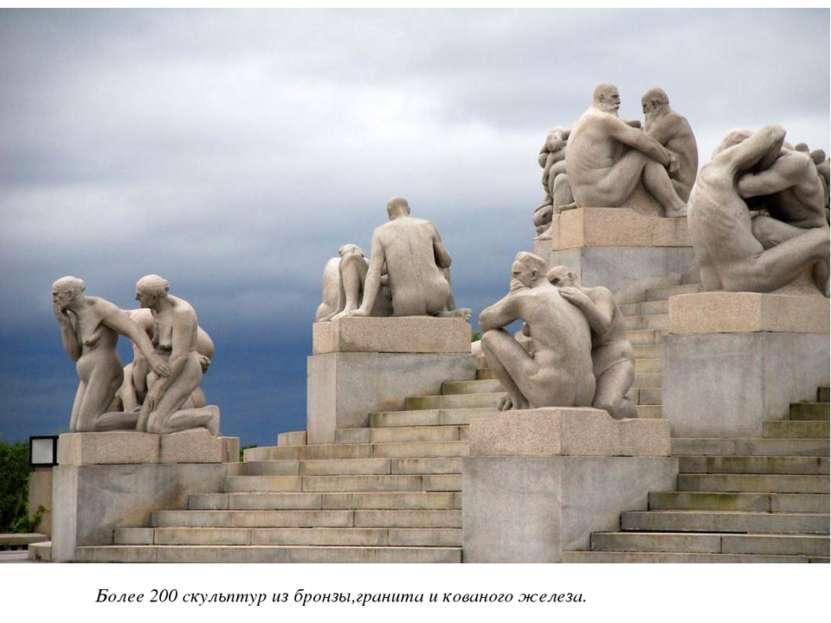 Более 200 скульптур из бронзы,гранита и кованого железа.