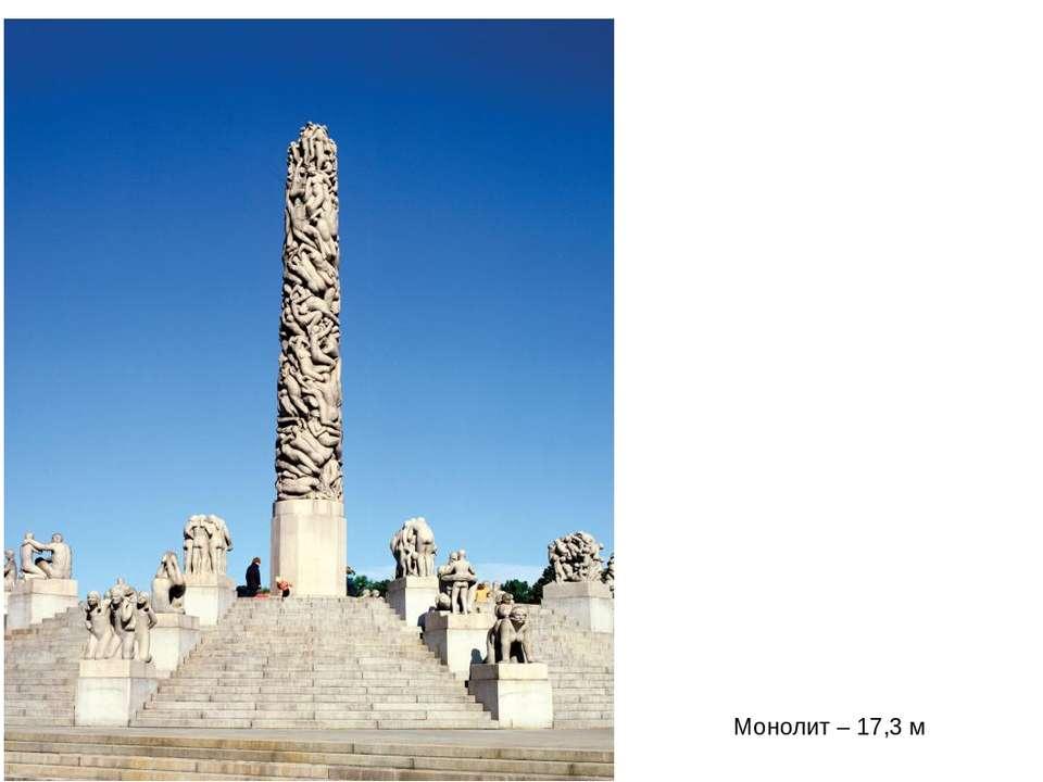 Монолит – 17,3 м